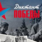 Ярковчане проверили свои знания о Победе