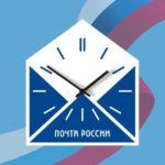 Как будет работать Почта России 3 и 4 ноября