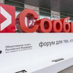 Общественная палата РФ проведет Итоговый форум «Сообщество»