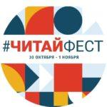 Ярковчане могут принять участие в Первом Всероссийском онлайн-фестивале семейного чтения