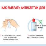 В Роспотребнадзоре дали рекомендации по выбору эффективного антисептика