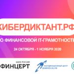 Ярковчан приглашают на Всероссийский кибердиктант по финансовой IT-грамотности