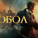 Сериал «Тобол» покажут на Первом канале