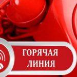 В Тюменской области действует ЕДИНАЯ горячая линия по вопросам коронавирусной инфекции