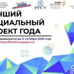 Продолжается прием заявок на региональный этап Всероссийского конкурса «Лучший социальный проект года 2020»