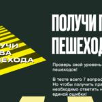 Жители Тюменской области могут получить «Права пешехода»