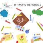 Я рисую перепись: стартовал всероссийский конкурс детского рисунка