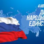 Более пяти тысяч онлайн-мероприятий готовят организаторы в День народного единства
