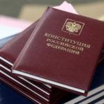 Ярковчане могут принять участие в акции «V Всероссийский тест на знание Конституции РФ»