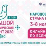 Ярковчан приглашают пройти Большой этнографический диктант