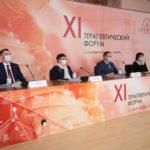 В Тюмени открылся Одиннадцатый терапевтический форум