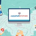 Ярковчан приглашают присоединиться к акции #ЩедрыйВторник