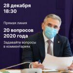28 декабря состоится прямой эфир с губернатором Тюменской области Александром Моором