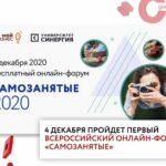 Всероссийский онлайн-форум для самозанятых пройдет 4 декабря