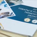 Объявлены лучшие товары и услуги Тюменской области