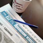 «Ярковские известия» на второе полугодие можно выписать уже с 1 февраля.