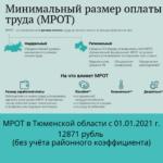 С 1 января 2021 года в Тюменской области повысился размер МРОТ