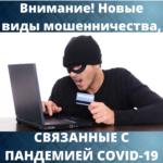 Осторожно: новые виды мошенничества, связанные с пандемией