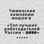 Тюменские компании вошли в «Топ лучших работодателей России – 2020»