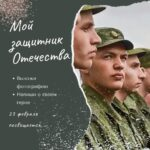 Жителям Тюменской области предлагают поучаствовать в патриотической акции #ЗащитникОтечества72