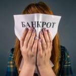 Изменения в законе о банкротстве