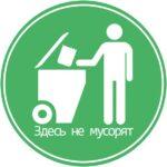 Арендатор или собственник? Кто отвечает за мусор из офиса или магазина?