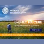 Большой форум по развитию предпринимательства на селе пройдет в Тюмени