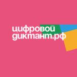 Всероссийская образовательная акция по определению уровня цифровой грамотности