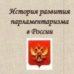 Интернет-конкурс «История развития российского парламентаризма»