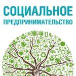 Первые пять предпринимателей Тюменской области получили статус социального предприятия