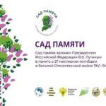 В этом году Тюменская область вновь присоединится к международной акции «Сад памяти»