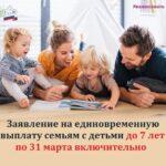 Заявление о выплате на детей до 8 лет принимается до конца марта