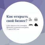 Вопросы открытия нового бизнеса обсудят на практическом семинаре в Ярково