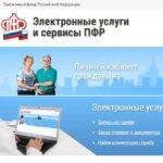 Информация о пенсионных правах – онлайн