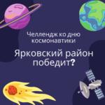 Челлендж ко Дню космонавтики запустили для школьников Тюменской области
