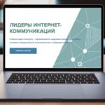 10 участников из Тюменской области вышли в полуфинал конкурса «Лидеры интернет-коммуникаций»