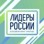 Тюменская область вошла в ТОП-20 регионов России по активности подачи заявок на четвертый конкурс управленцев «Лидеры России»