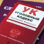 На Ямале возбудили уголовное дело за призыв к террористической деятельности