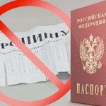 В Ярково участковым уполномоченным полиции выявлен факт фиктивной постановки на учет иностранных граждан