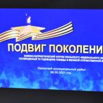 В районе обсудили развитие патриотического движения