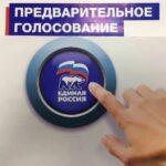 Праймериз «Единой России»: голосование продолжается