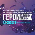В Екатеринбурге пройдет первый Российский молодежный фестиваль кино и интернет-контента «Герои большой страны»