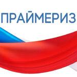 В Тюменской области закрылись счетные участки