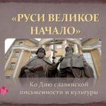 В честь дня славянской письменности в Тюмени проходит выставка «Руси великое начало»