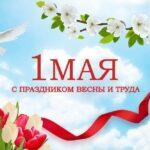 С праздником Весны и Труда – с Днем 1 Мая!