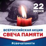 22 июня в онлайн-режиме состоится акция «Свеча памяти»