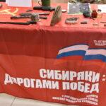 В Ярково побывали участники экспедиции «Сибиряки: дорогами Побед»