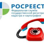 Четыре прямых телефонных линии подготовил тюменский Росреестр в июле
