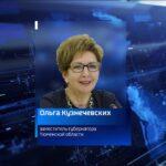 Ольга Кузнечевских: вакцина от COVID-19 — это панацея
