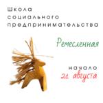 В Тюменской области запускается Школа социального предпринимательства для ремесленников
